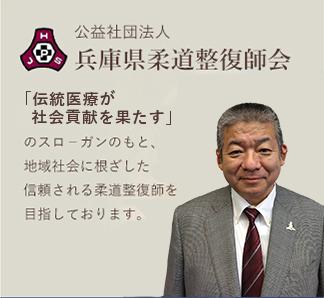 兵庫県柔道整復師会会長